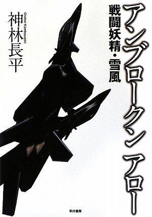 アンブロークンアロー―戦闘妖精・雪風