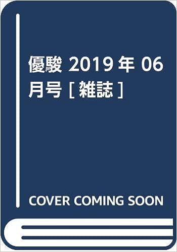 「優駿」2019年6月号