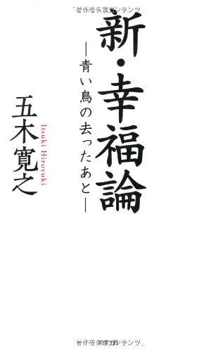 新・幸福論 (一般書)