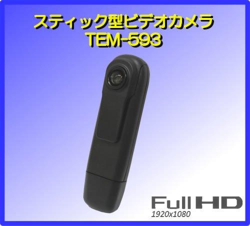 スティック型ビデオカメラ TEM-593 フルHD  超小型カメラ カモフラージュカメラ スパイカメラ B01JOILHJ6