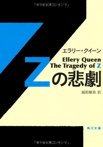 Zの悲劇 (角川文庫)