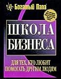 img - for School of Business (Pocket) / Shkola biznesa (poket) book / textbook / text book