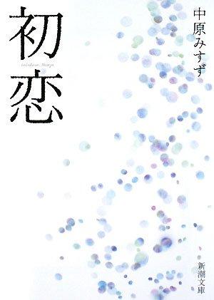 初恋 (新潮文庫)