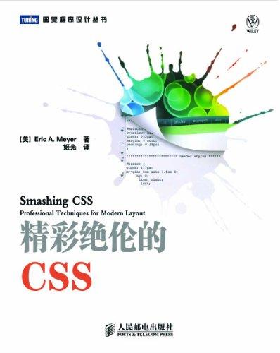 精彩绝伦的CSS (图灵程序设计丛书 49) (Chinese Edition)