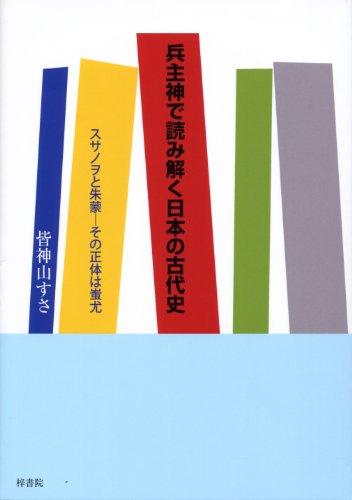 Hyozu no kami de yomitoku nihon no kodaishi : Susano to shumo-Sono shotai wa shiyu.