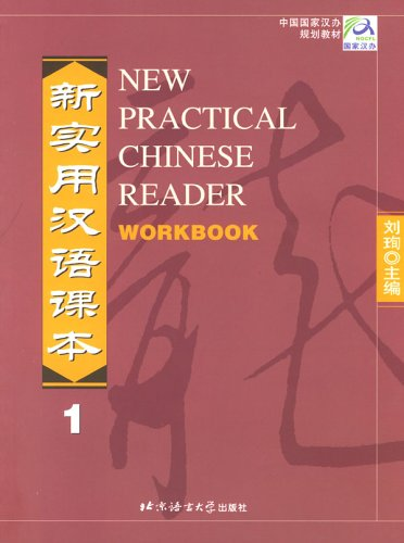 New Practical Chinese Reader Textbook 1 w/ 4 CDs & Workbook 1 w/ 2 CDs (Chinese Version)