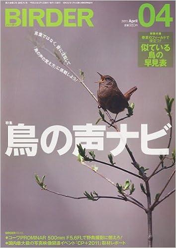 BIRDER2011-04