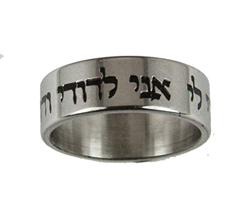 Christian Rings S47 I Am My Beloved Song of Solomon 6:3 Stainless Steel Ring Hebrew My Beloved is Mine (9)