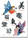Chinese Fairy Temporary Tattoo