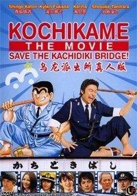 Kochikame Live The Movie: Save The Kachidiki Bridge (Japanese Movie Dvd) NTSC All Region (Japanese Audio with English/ Chinese Sub) by Fukada Kyoko