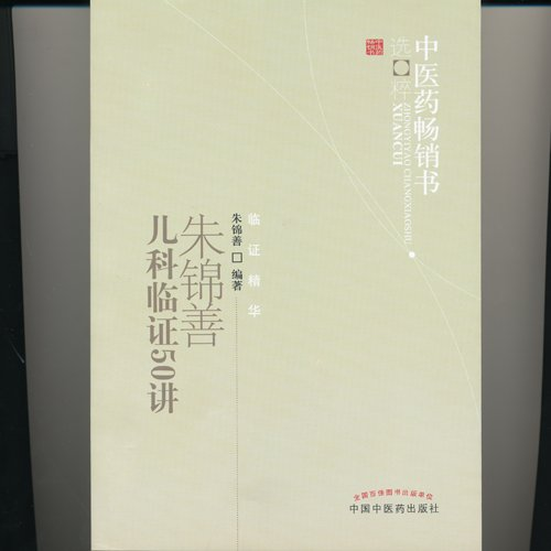 Chinese medicine bestseller Museums: Zhu Jinshan Pediatric Clinical 50 talk PDF