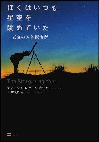 ぼくはいつも星空を眺めていた 裏庭の天体観測所