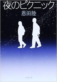 夜のピクニック (新潮文庫) 文庫 – 2006/9/7