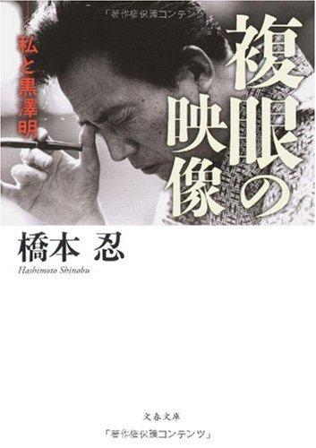 複眼の映像―私と黒澤明 (文春文庫)