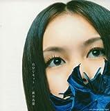Jibun Reset by Masae Arai (2004-01-21)