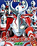 Ultraman Mebius Ultra Collection - favorite book (TV-kun Deluxe favorite book) (2007) ISBN: 4091051138 [Japanese Import]