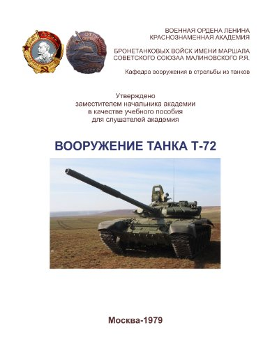 Armament of T-72 Tank. Student Loose Leaf 1979 Textbook for sale  Delivered anywhere in USA