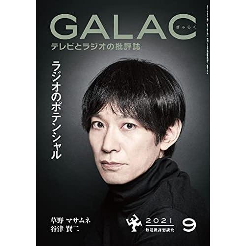 GALAC 2021年 9月号 表紙画像