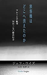 The Plane That Wasn't There: Why We Haven't Found Malaysia Airlines Flight 370 (Kindle Single) (Japanese Edition)