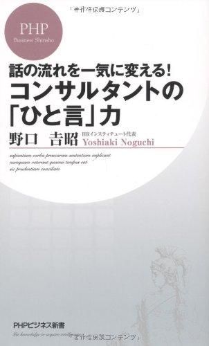 コンサルタントの「ひと言」力 (PHPビジネス新書)
