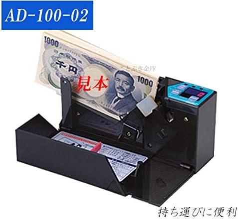 新品 AD-100-02 ポータブル紙幣計数機 ノートカウンター ハンディーカウンター 小型ポータブル計数機 小型軽量なので持ち運びに便利な紙幣計数機 電動式紙幣計算機 バッチ機能付