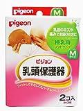 Pigeon(ピジョン) 乳頭保護器 授乳用ソフトタイプ Mサイズ