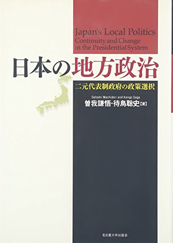日本の地方政治―二元代表制政府の政策選択―