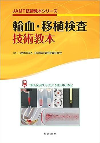 Book's Cover of 輸血・移植検査技術教本 (JAMT技術教本シリーズ) (日本語) 大型本 – 2016/2/17