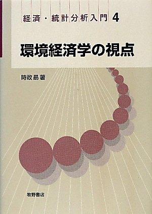 Download Kankyō keizaigaku no shiten PDF