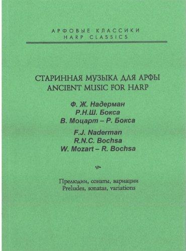 Ancient music for harp. F. Naderman, R. Bochsa, V. Mozart. Preludes, sonatas, variations.