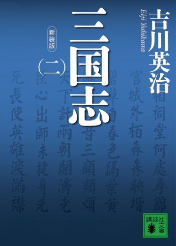 新装版 三国志(二) (講談社文庫)
