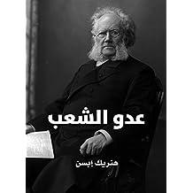 عدو الشعب (Arabic Edition)