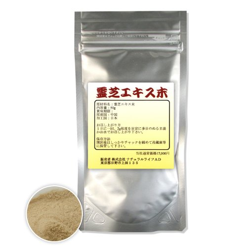 霊芝エキスパウダー[50g]天然ピュア原料(エキス抽出超微細粉末)健康食品(れいし,レイシ) B00A64RV66