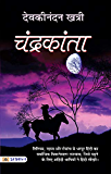CHANDRAKANTA (HINDI) (Hindi Edition)