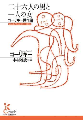 二十六人の男と一人の女 (光文社古典新訳文庫)