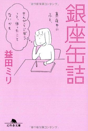 銀座缶詰 (幻冬舎文庫)