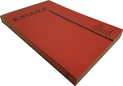 Katalog: Literaturnyi Almanakh