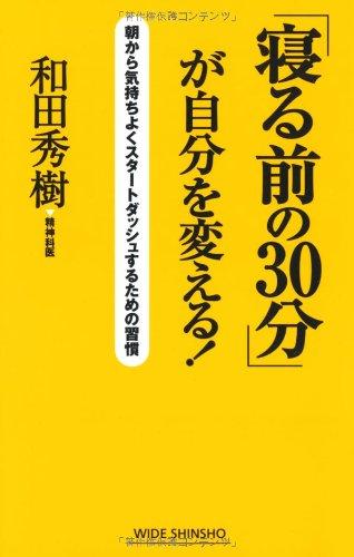 「寝る前の30分」が自分を変える!―朝から気持ちよくスタートダッシュするための習慣 (WIDE SHINSHO 150) (新講社ワイド新書)