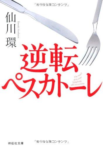 逆転ペスカトーレ (祥伝社文庫)