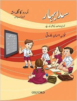 Urdu Ka Guldasta Sada Bahar Revised Edition Fozia Ahsan