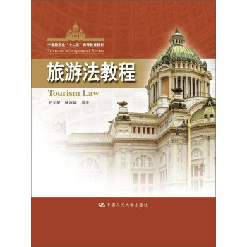 Tourism Law Tutorial Chinese tourism five Textbooks of Higher(Chinese Edition) PDF