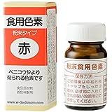 粉末食用色素(赤) / 2g TOMIZ/cuoca(富澤商店) 色素 天然色素
