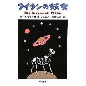 タイタンの妖女 (ハヤカワ文庫SF) [文庫]