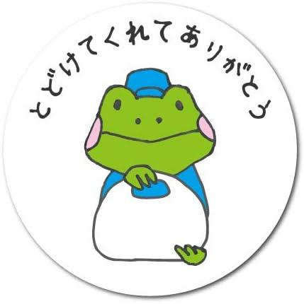 とどけてくれてありがとう カエル 袋 宅配便 配達 サークル コロナウィルス対策 自粛 感謝 GSJ158 ステッカー グッズ