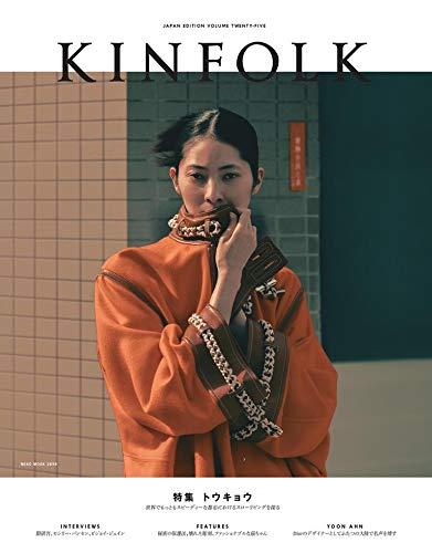 KINFOLK 最新号 表紙画像