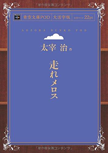 走れメロス (青空文庫POD(大活字版))