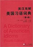 英汉双解美国习语词典(第4版)
