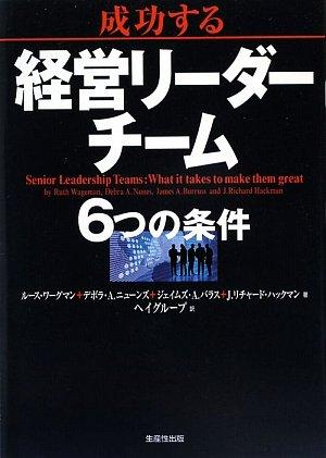 Read Online Seikōsuru keiei rīdā chīmu 6tsu no jōken PDF