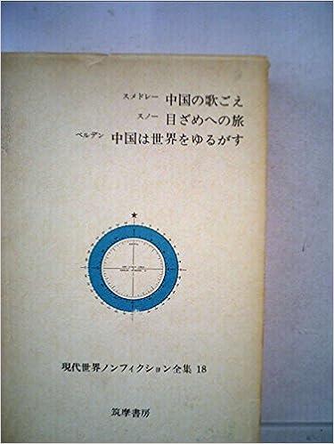 現代世界ノンフィクション全集〈第18〉 中国の歌ごえ 目ざめへの旅 中国は世界をゆるがす (1966年)
