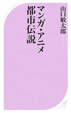 マンガ・アニメ都市伝説 (ベスト新書)